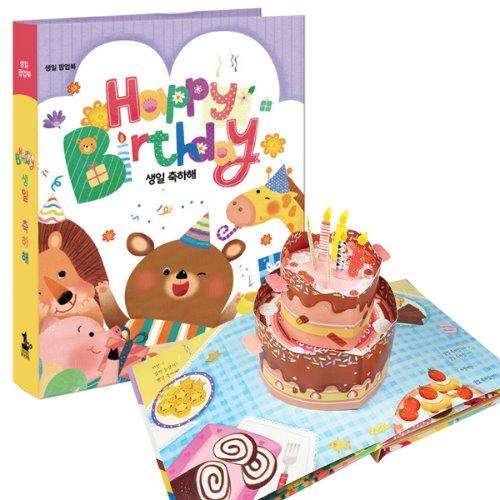 생일책 팝업북유아교육용품쇼핑몰 푸른교육사